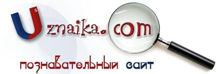 Познавательный сайт Узнайка Ком — сайт и интересный и полезный.